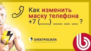 ???? Как изменить маску ввода номера телефона для готового интернет-магазина ЭЛЕКТРОСИЛА на 1С-Битри