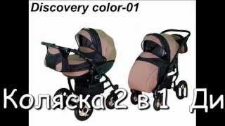 Видео  коляски 2 в 1 Discovery (Дискавери)