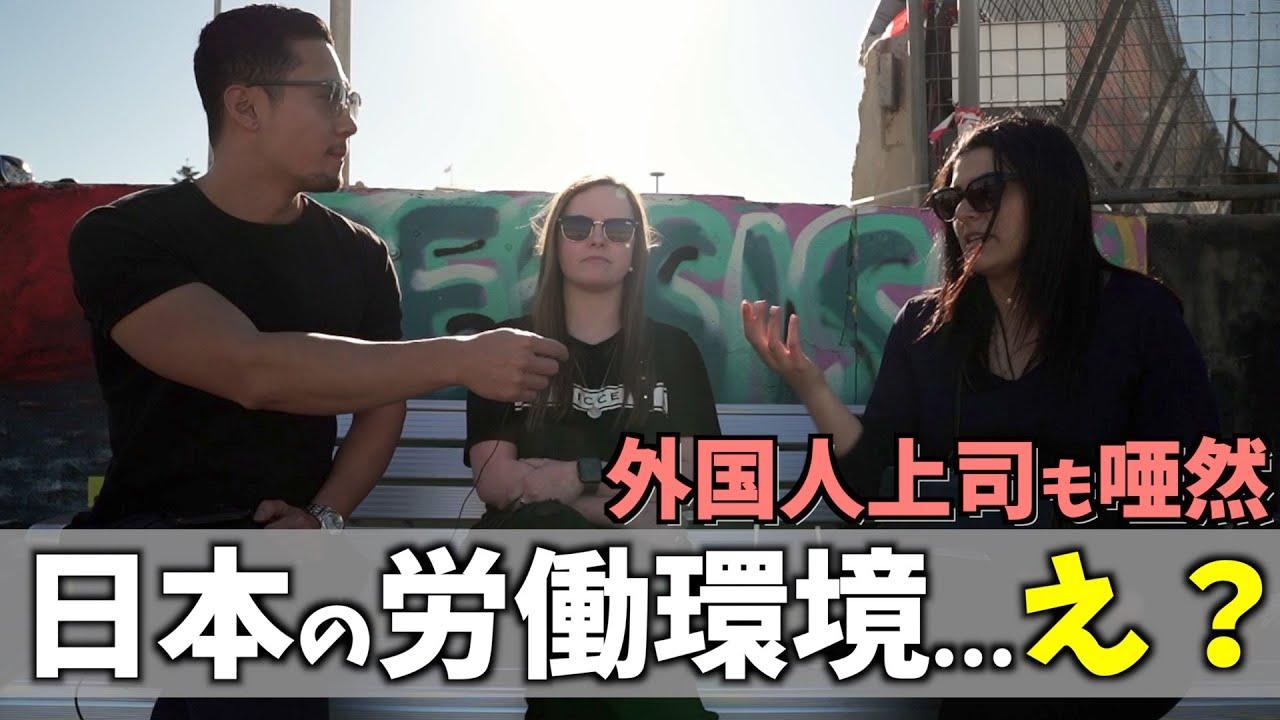 外国人が日本人の働き方を聞いた反応が…