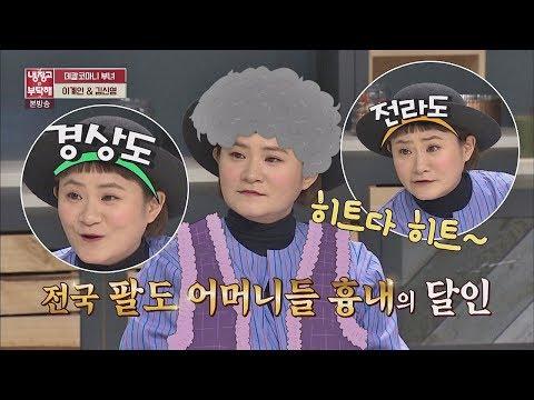 전국 팔도를 넘나드는(!) '성대모사 달인' 김신영★ 냉장고를 부탁해 167회