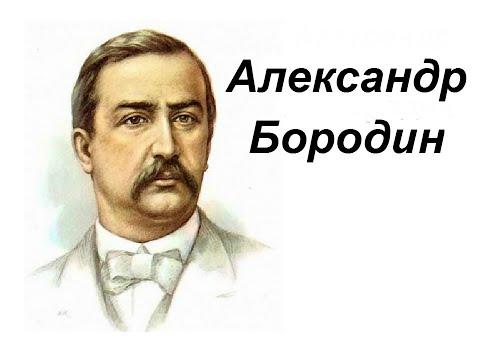 Александр Бородин. Биография