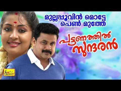മുല്ലപ്പൂവിൻ മൊട്ടേ | Mullappoovin Motte | Pattanathil Sundaran | Hit Malayalam Film Song | Dileep