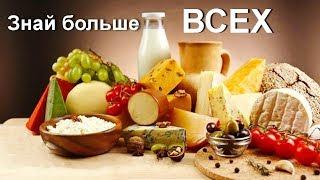 Правильное здоровое питание. Можно ли пить молоко.Польза и вред молока. Как сохранить ум. А ты знал?