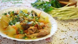 Тушёный картофель с мясом и грибами