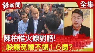 【辣新聞152】陳柏惟火線對話!躲罷免韓不領1.6億?2020.01.14