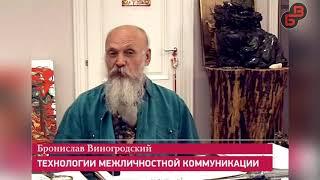 Бронислав Виногродский - «Технологии межличностной коммуникации в китайской традиции»