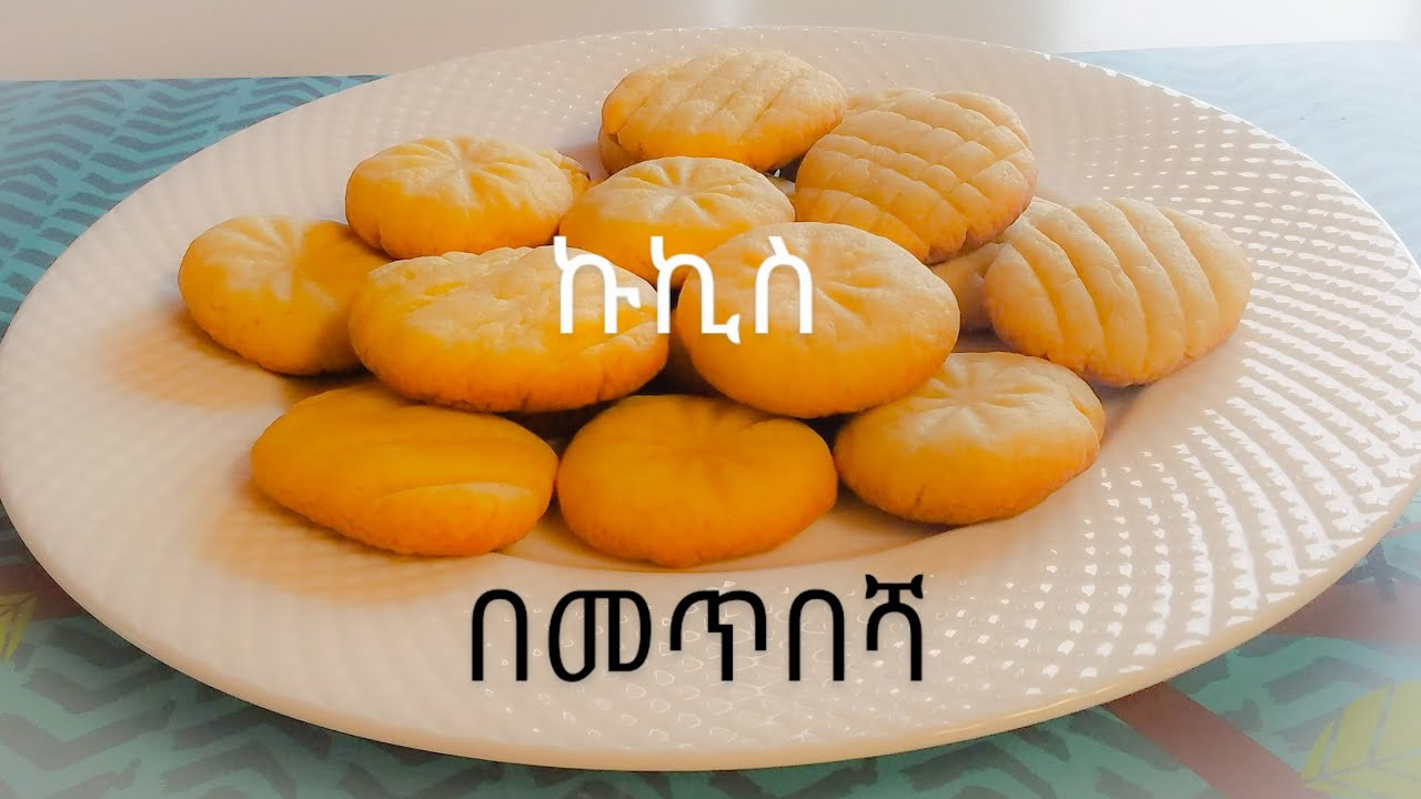 ጣፋጭ ኩኪስ በመጥበሻ አሰራር // የኩኪስ አሰራር // No- oven Cookies recipe //Ethiopian food