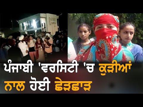 Punjabi University `ਚ ਅੱਧੀ ਰਾਤ ਨੂੰ ਕੁੜੀਆਂ ਛੇੜਨ `ਤੇ ਹੋਇਆ ਹੰਗਾਮਾ | TV Punjab