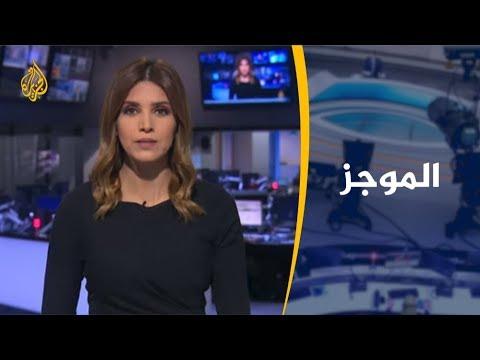 موجز أخبار العاشرة مساء 25/5/2019  - نشر قبل 2 ساعة