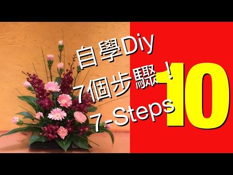 "Gordon Lee Flower Arrangement Elementary level lesson 10""Fan"" 初級插花第10課「分」EL-10"
