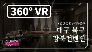 [랜선 웨딩홀 투어] 대구 북구 강북컨벤션 360도 V…