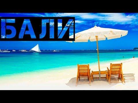 Бали 🌴 Начало 💪
