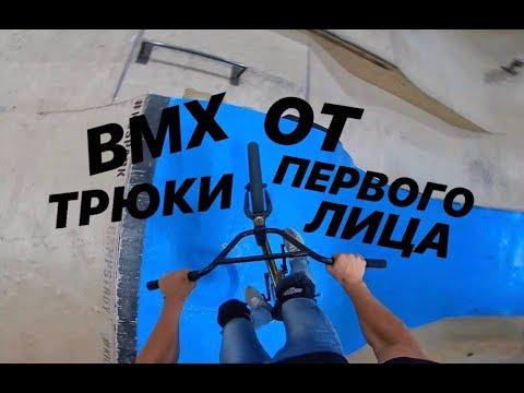 САМОКАТЕР ПЕТЯ БОНДАРЬ ДЕЛАЕТ САЛЬТО НА BMX