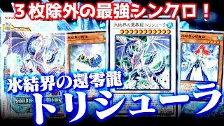 【遊戯王ADS】3枚除外の最強シンクロ!氷結界の還零龍 トリシューラ【ゆっくり解説】