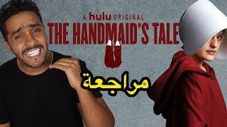 مراجعة بدون حرق لمسلسل The Handmaid's Tale