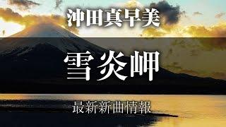 沖田真早美 - 湯の宿みれん