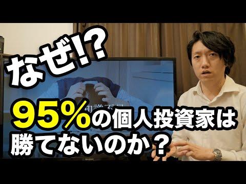 95%の個人投資家が勝てない5つの理由【株】