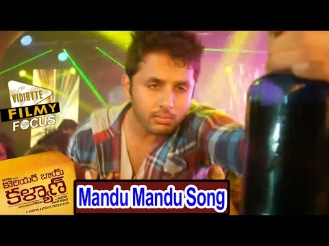 Courier Boy Kalyan Movie Songs || Mandu Mandu Promo Song || Nitin , Yami Gautam