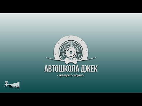 Автошкола ДЖЕК | #Юfriends