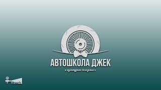 Автошкола ДЖЕК   #Юfriends