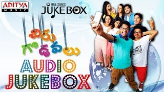 Chiru Godavalu Full Songs Jukebox II Chiru Godavalu Songs II Rohit, Siddarth, Raaga