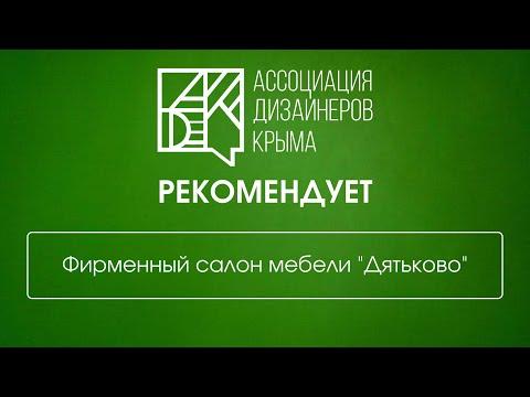 АДК РЕКОМЕНДУЕТ: Фирменный салон мебели «Дятьково»