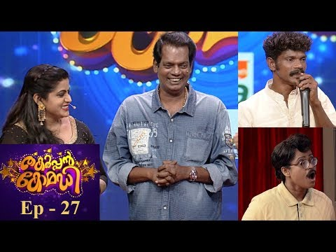 Mazhavil Manorama Thakarppan Comedy Episode 27