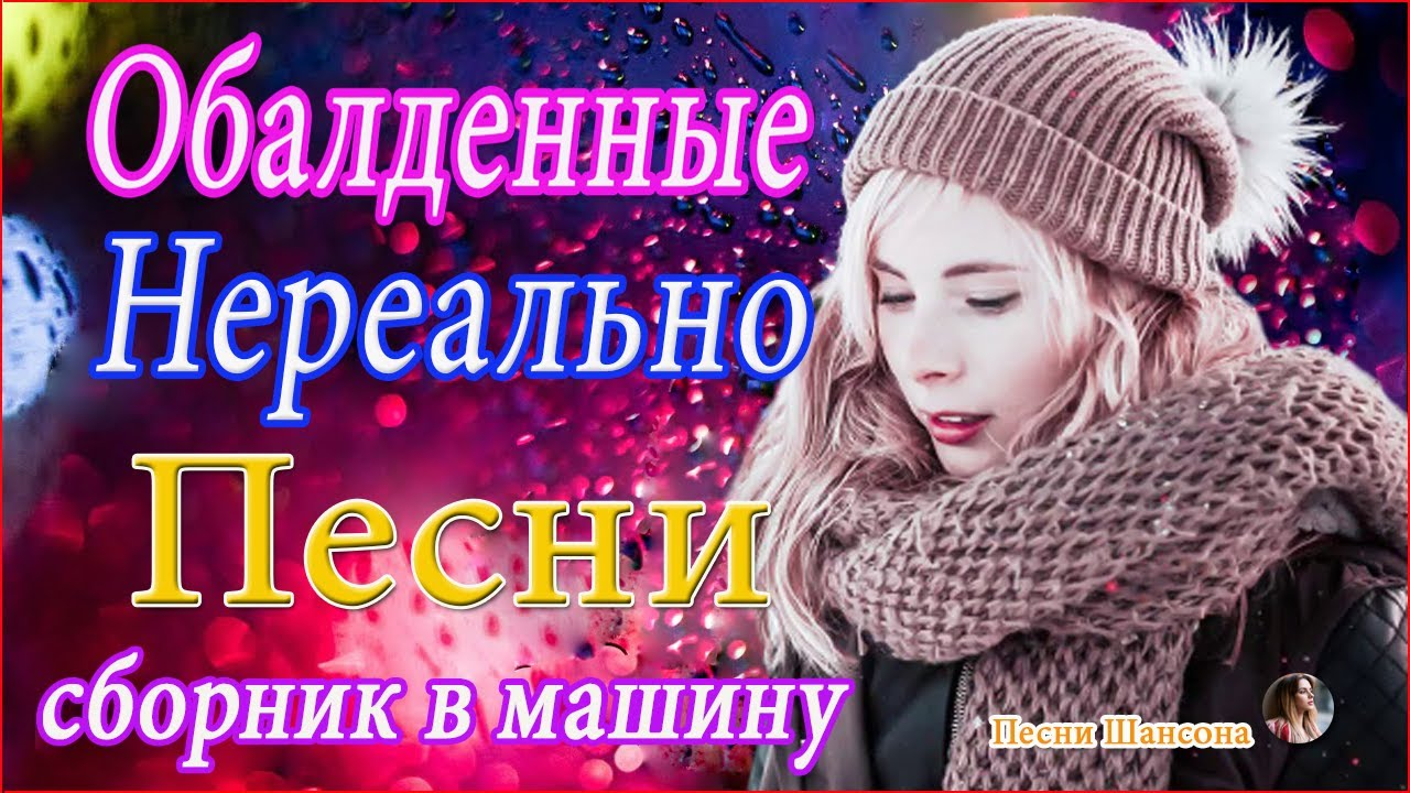 Зажигательные песни Аж до мурашек Остановись постой Сергей Орлов😘ТОП 30 ШАНСОН 2020!