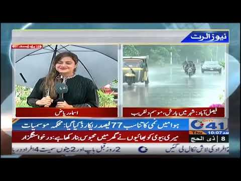 Pleasant weather in Faisalabad