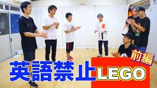 英語禁止LEGOやってみたら面白すぎた! とびとら ブレイキン ブレイクダンス bboy Breakdance  英語禁止 LEGO