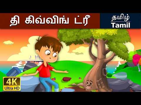 தி  கிவ்விங்  ட்ரீ  - The Giving Tree in Tamil - 4K UHD - Tamil Fairy Tales