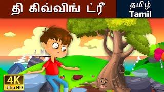 தி  கிவ்விங்  ட்ரீ   Giving Tree in Tamil   Fairy Tales in Tamil   Tamil Fairy Tales