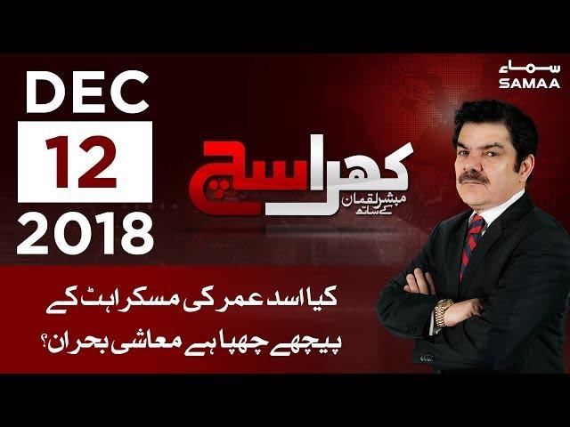 Kia Asad Umar ki Muskurahat ke Pechy Chupa Hai Muashi Bohran | Khara Sach | SAMAA TV