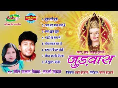 JUDVAS - Singer Nil Kamal Vaishnav & Laxmi Kanchan - Chhattisgarhi Devi Jas Geet