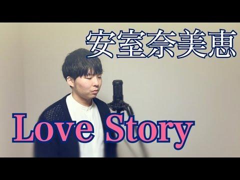 【男が歌う】Love Story/安室奈美恵 歌ってみた(cover By 吉田有輝)