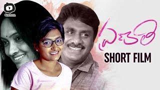 Pranathi Telugu Short Film | Latest Telugu 2018 Short Films | #Pranathi | Khelpedia