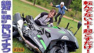 自分で出来なきゃ帰れません!せんちゃん初バイク引き起こしだ、がんばれ!|丸山浩の絶対転ばないためのライテク
