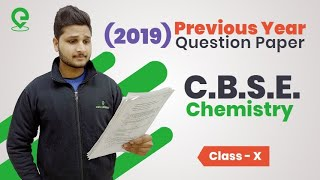 Previous Year Question paper 2019 CBSE | Class 10 | Science | Saif Ali Sir | Extraclass.com