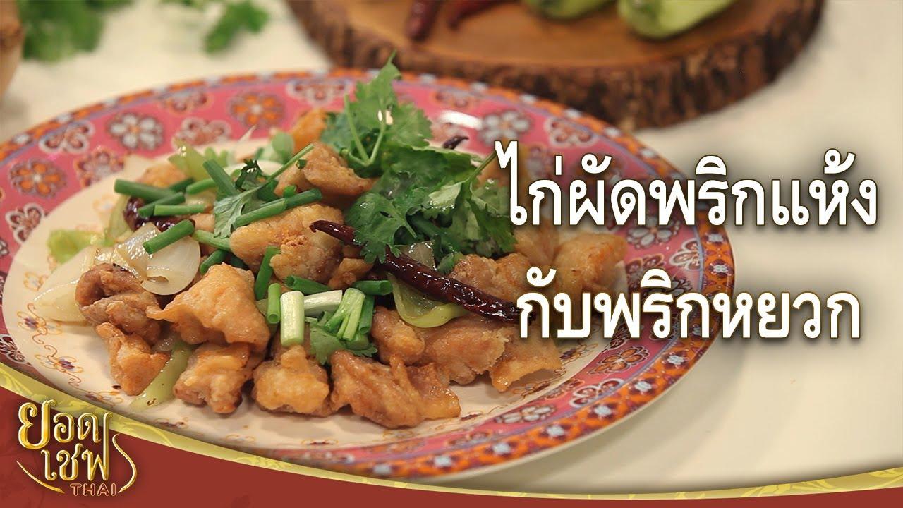 ไก่ผัดพริกแห้งกับพริกหยวก | ยอดเชฟไทย (Yord Chef Thai 12-09-21)