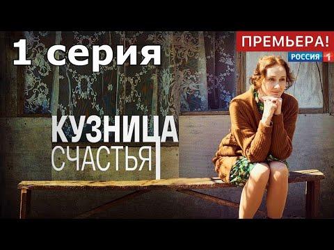Кузница счастья 2021 ВСЕ СЕРИИ / РОССИЯ 1 МЕЛОДРАМЫ ПРО ЛЮБОВЬ 2021
