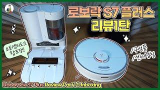 로보락 S7 플러스/구성품/센서명칭/리뷰1탄/로봇청소기…