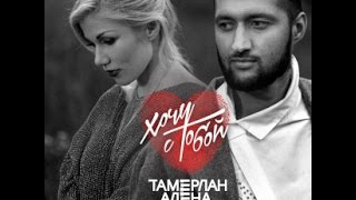 Тамерлан и Алена - Может это ты (Official Video 2013)