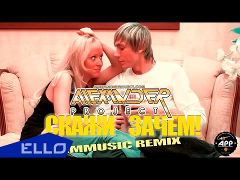 Alexander Project - Скажи зачем! (Gmmusic Remix)
