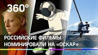 Российские фильмы номинировали на «Оскар»