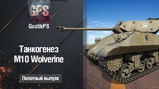 Танкогенез #0 - M10 Wolverine от GustikPS [World of Tanks]