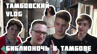 Библионочь в Тамбове (2018) [Тамбовский VLOG]