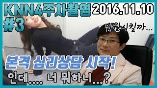 양팡 KNN 4주차 촬영 3부 [본격 심리상담 시작! …