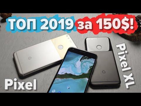 Он лучший! Google Pixel XL в 2019 году. Уничтожает всех конкурентов! Android 10 NFC Sanpdragon 821