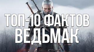 Топ-10 Фактов - Ведьмак
