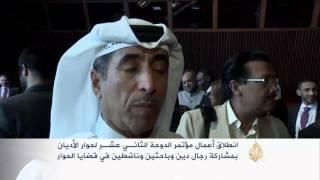 انطلاق أعمال مؤتمر الدوحة الثاني عشر لحوار الأديان